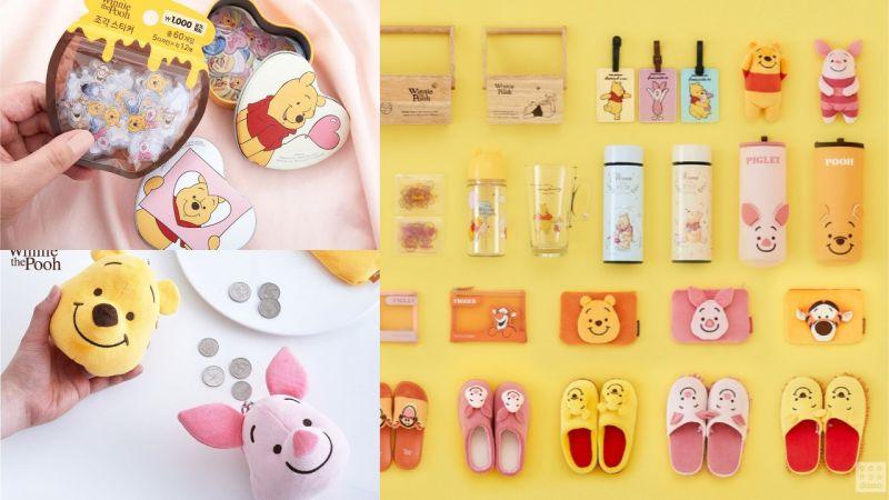維尼控千萬別錯過!韓國Daiso超可愛「小熊維尼系列」新品登場,價格也很便宜啊!