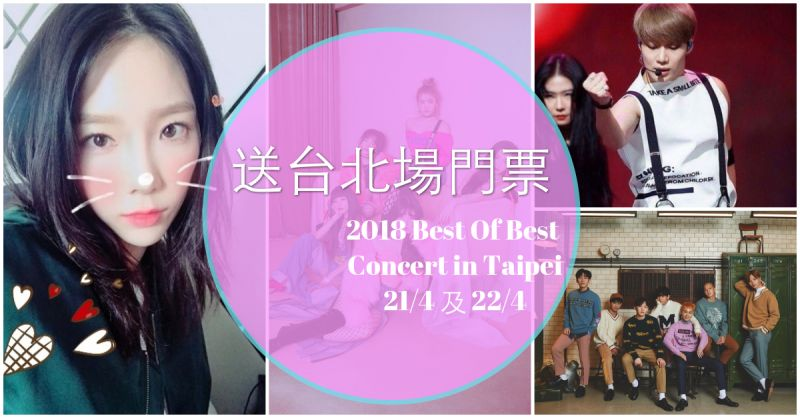 想要【BEST OF BEST CONCERT IN TAIPEI】 4月21及22日 演唱會門票嗎?