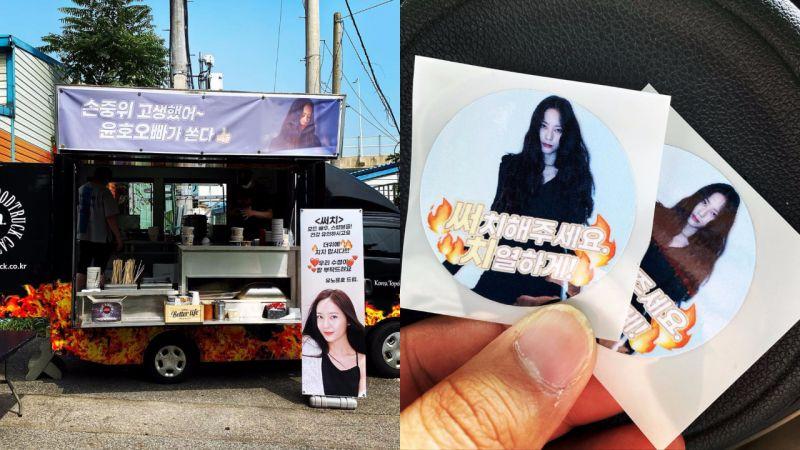 U-Know允浩给Krystal应援餐车:「不要输给炎热!我们秀晶拜托了~」