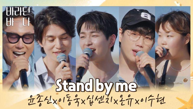 大海限定F4+金丝草!《盼望的大海》加入人气歌手10cm一同诠释《花样男子》热门主题曲〈Stand by me〉