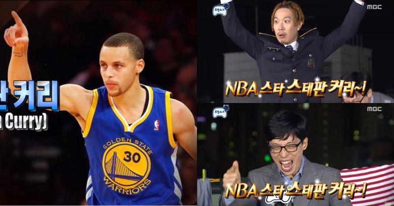 太期待了!NBA勇士队巨星史蒂芬.柯瑞(Stephen Curry)七月将出演《无限挑战》 铁粉HAHA大兴奋啦~!