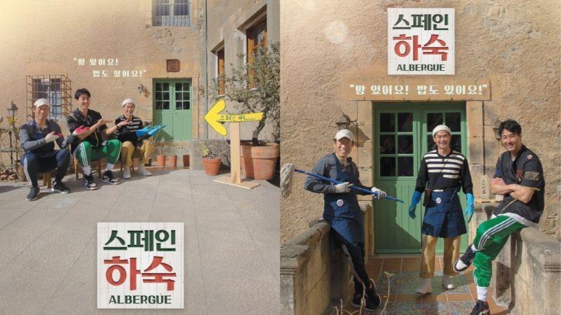 下周就可以看到播出!车胜元、柳海真、裴正男《西班牙寄宿》海报公开:有房间、还有饭!