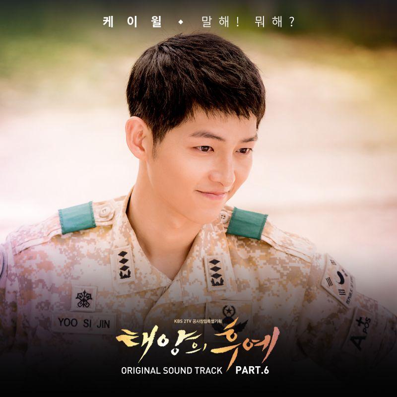 《太陽的後裔》第六波 OST MV 公開