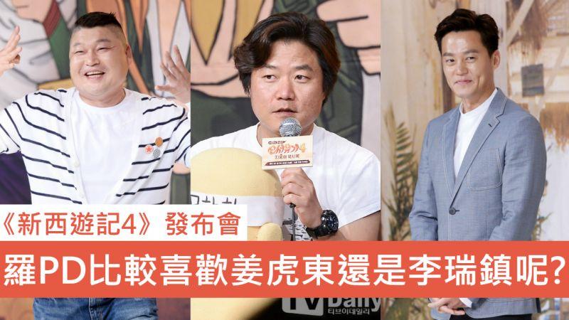 《新西遊記4》:羅PD陷李瑞鎮&姜虎東三角關係 PD最怕誰?