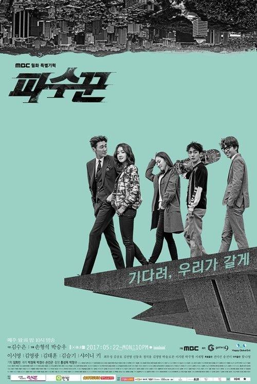 MBC月火新剧《守望者》日前公开了新版宣传画报
