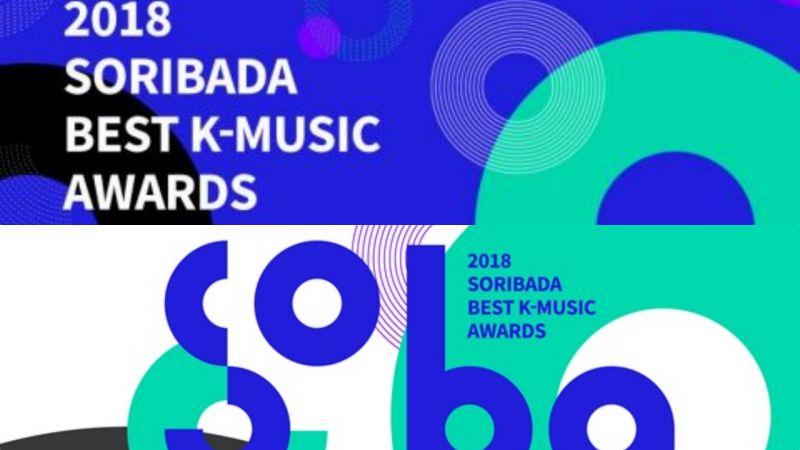 2018SORIBADA BEST K-MUSIC AWARDS颁奖礼明晚开幕 14位国内外大神评委要为爱豆团打分