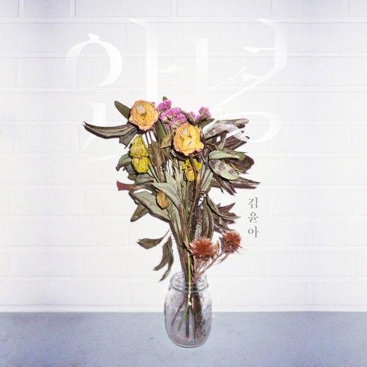 紫雨林主唱金允儿 时隔三月再推新单曲