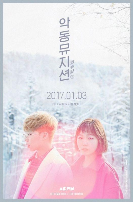 「YG 冷凍庫」故障 樂童音樂家明年初將回歸啦!