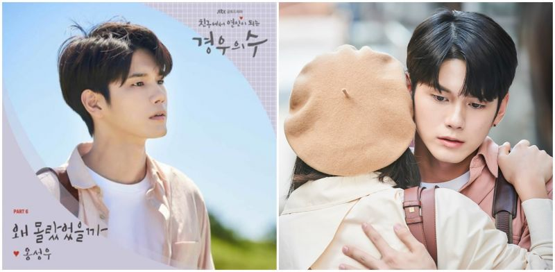 《境遇之数》OST由男主角邕圣佑唱出李修心声「为何会不明白?」