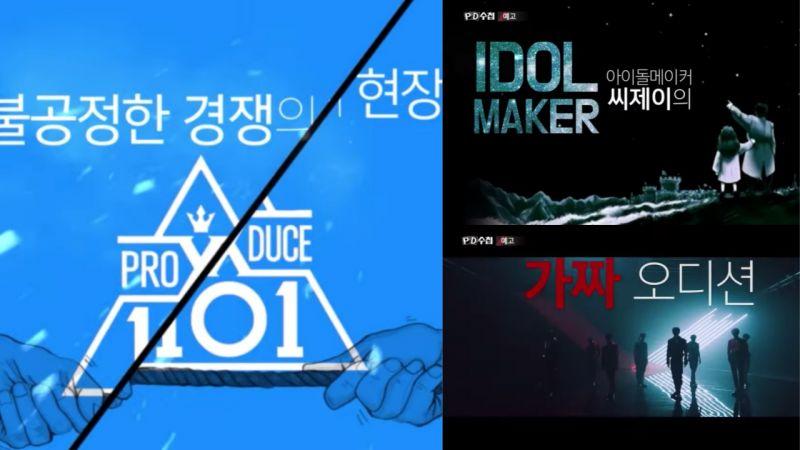 MBC新聞時事節目《PD手冊》下集預告:直指「CJ旗下偶像選秀節目造假」將公開假選秀的真實內幕!