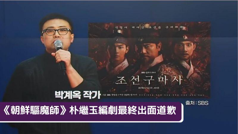《朝鮮驅魔師》申景秀導演與朴繼玉編劇出面道歉,韓網反應不佳:封筆吧!