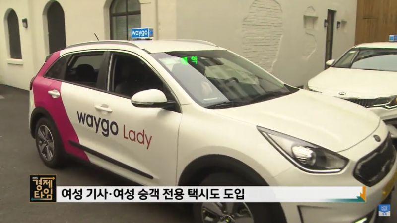 韓國計程車 X Kakao推出「韓國版Uber」Waygo,更為女性專設Waygo Lady!