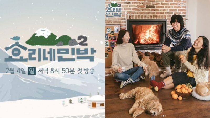 《孝利家的民宿》2.5版來啦!3月追加拍攝,李氏夫婦&潤娥再聚