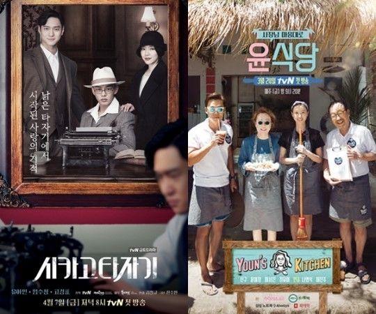 tvN金土劇《芝加哥打字機》今日停播、《尹食堂》播出時間異動