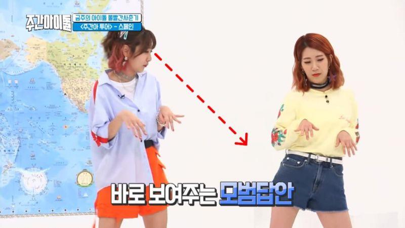《一周偶像》主持人大赞脸红的思春期「禹智润」跳舞跟YG梁社长风格相同!?