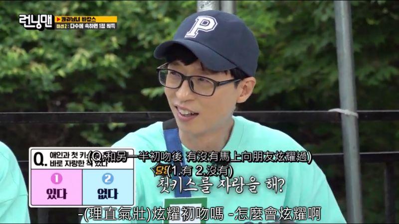 《Running Man》刘在锡回答初吻题目被宝弼PD打脸:「可是和我们所知的不一样」