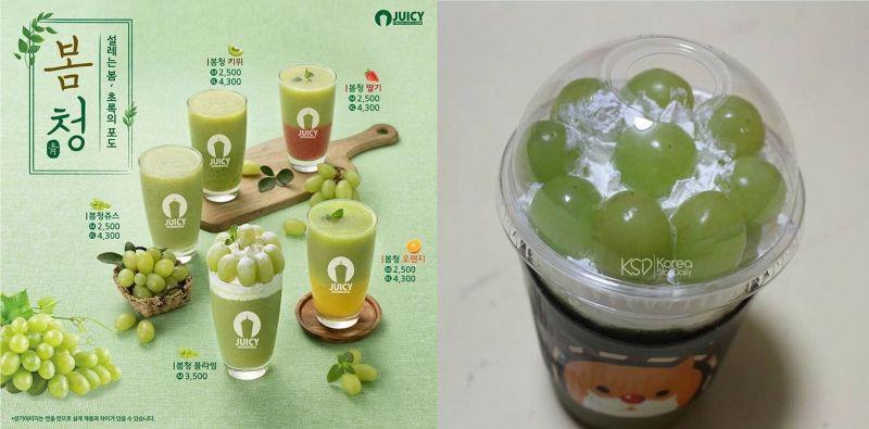 韓國JUICY新菜單!鋪滿青葡萄的新飲料上市