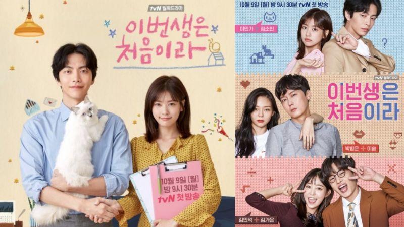 從結婚,思考tvN韓劇《今生的第一次》中韓文「我們」(우리)的深層意義