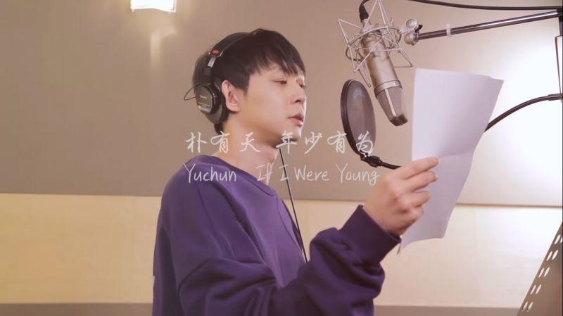 JYJ 朴有天 cover 中文歌,李荣浩的《年少有为》:这是献给粉丝的礼物~!
