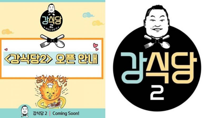 《姜食堂2》终於要来啦!明日开始在「庆州」正式营业,将以100%抽签的方式经营!