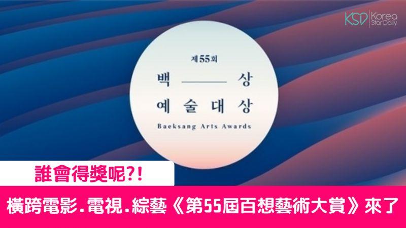 《第55届百想艺术大赏》来了!横跨电影、电视、综艺大家觉得谁会得奖呢?