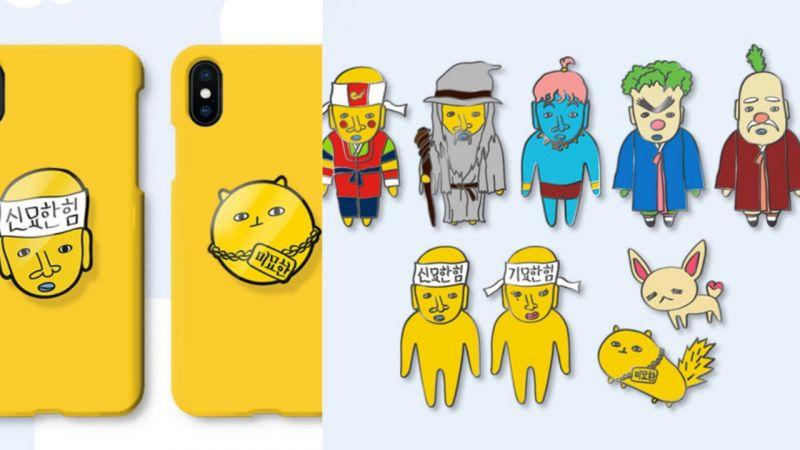 《新西遊記7》周邊來啦!是「道士特輯」成員們的角色徽章...還有妙漢、美妙漢的手機支架!
