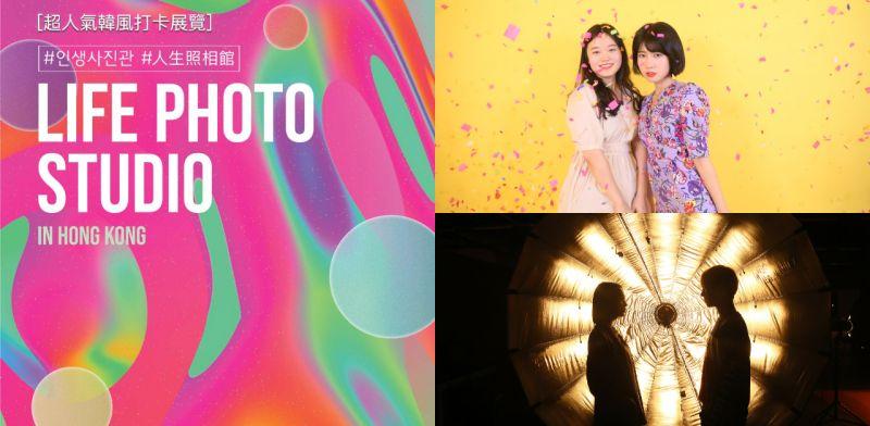 韩国人气打卡展览《人生照相馆》将於4月首度登陆香港!