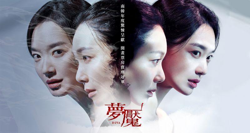 赠票:申敏儿、李裕英主演电影《梦魇》香港场