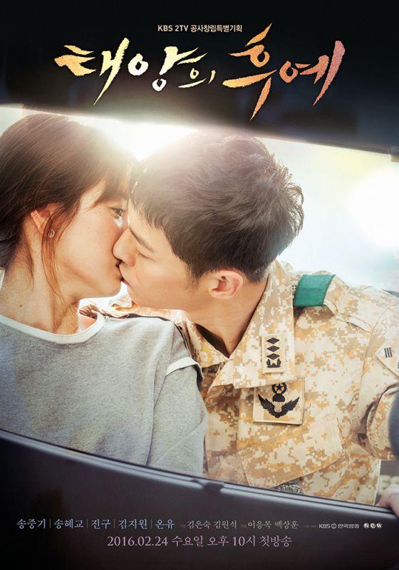 《太陽的後裔》曝宣傳海報 宋慧喬宋仲基甜蜜接吻