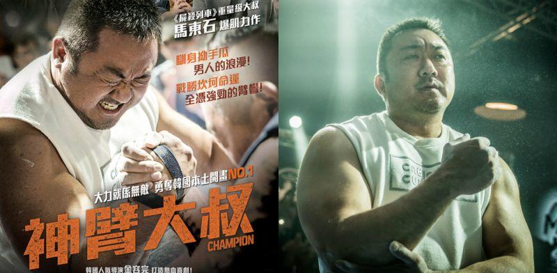 「搞笑+温情+热血+励志=《神臂大叔》」重量级大叔马东石爆肌力作!7/26在香港上映啦~
