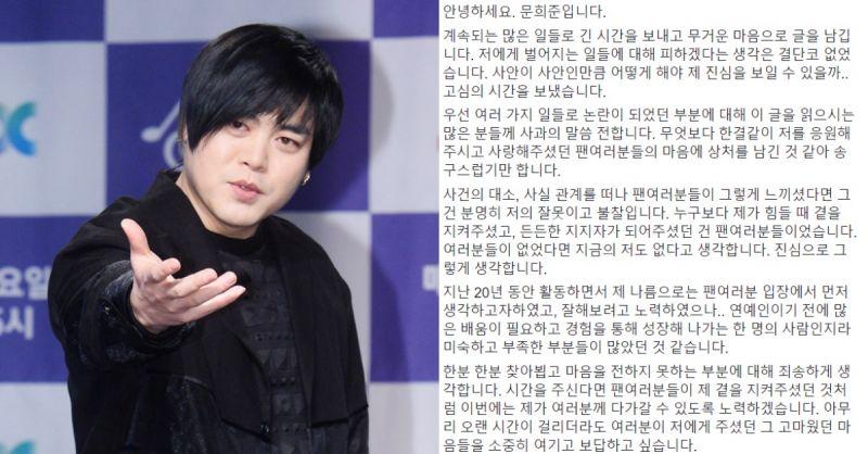 遭粉絲站抵制後文熙俊終於發言致歉! 但卻一句話惹怒網友!