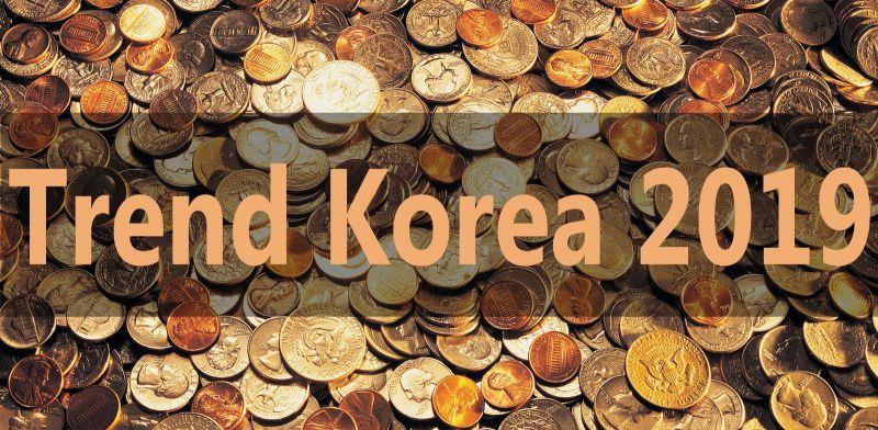 【K社韓文小百科】2019年韓國10大消費趨勢關鍵詞! 首爾大學分析中心權威揭曉(上)