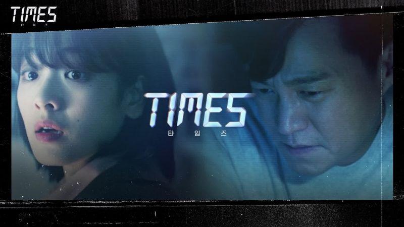 揭開時空扭曲序幕,李瑞鎮、李周映主演OCN懸疑劇《Times》首支預告公開