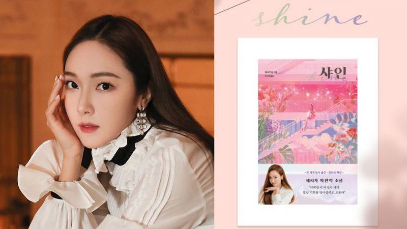 Jessica首部自傳小說《Shine》終於要來了!9月底出版,續篇《Bright》正在創作中