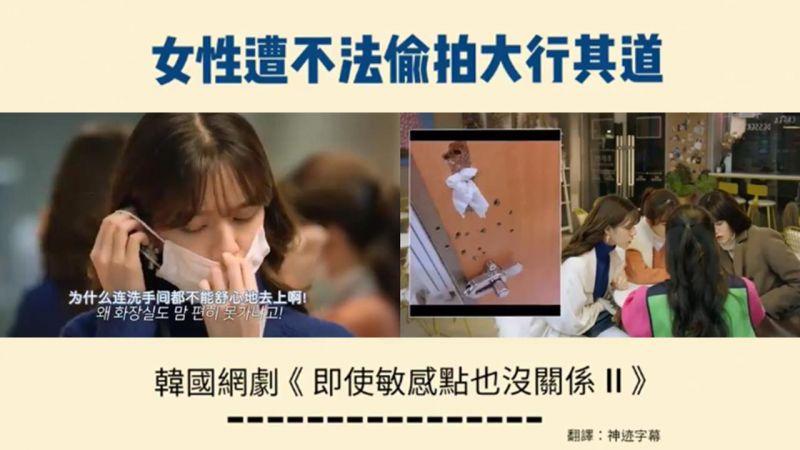 【偷拍女性成風的韓國,連韓劇也以此為話題】網劇《即使敏感點也沒關係》第二季登場