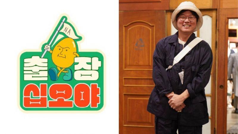 羅PD終於自己當主角!tvN新綜藝《出差十五夜》在12日首播:「哪裡需要遊戲~羅PD就會跑過去」