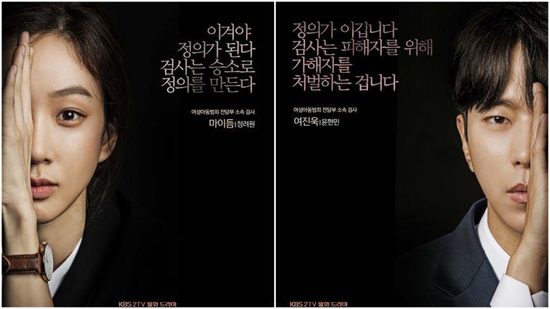 《魔女的法庭》10月9日即將公開   鄭麗媛尹賢旻雙雙完美變身