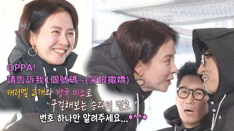 《Running Man》宋智孝向劉在錫撒嬌,光洙的照顧姐姐的小舉動超暖心~