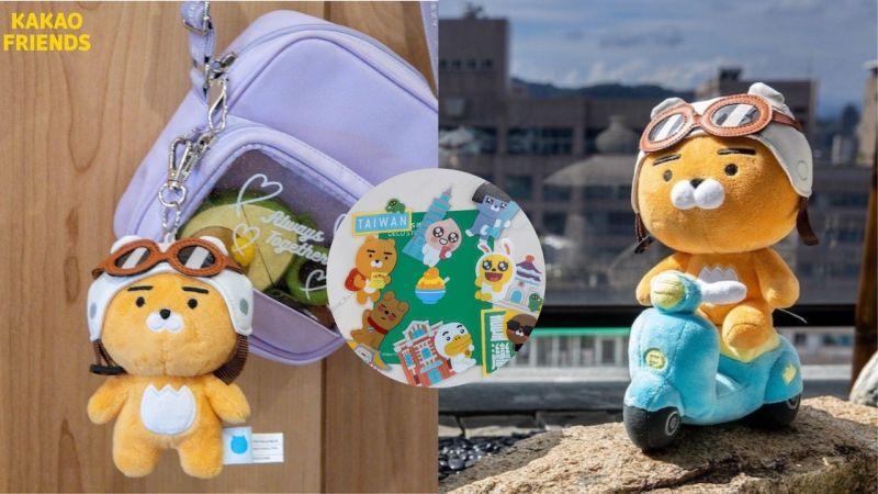 「Kakao Friends」台湾限定系列:  骑著机车的Ryan玩偶、结合台湾在地元素的商品,将开放线上抢购!