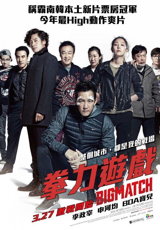 《拳力遊戲》於03.27台灣上映 激戰開始