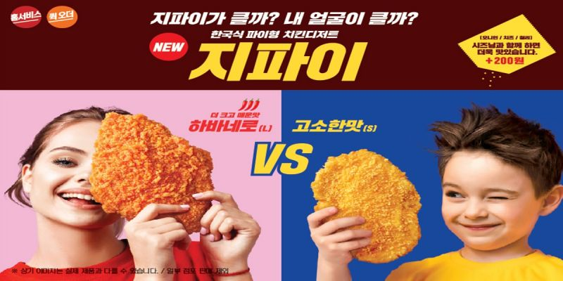 台灣最好吃美食之一!韓國儂特利推出期間限定《比臉大的炸雞排》啦!