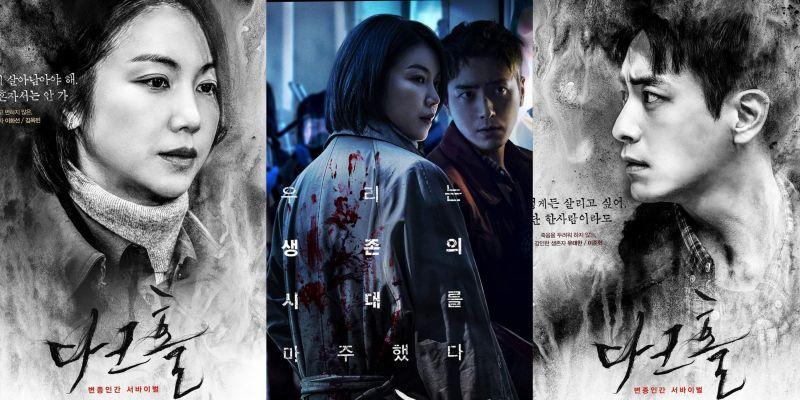 《黑洞》诡谲海报公开:金玉彬、李浚赫、林元熙将一同对抗「变种人」丧尸