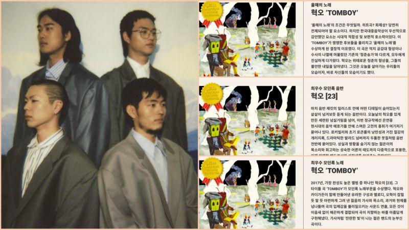 「KMA 三冠王」乐团 hyukoh 远在德国制作新专辑 「没想到会得 3 个奖⋯⋯!!」
