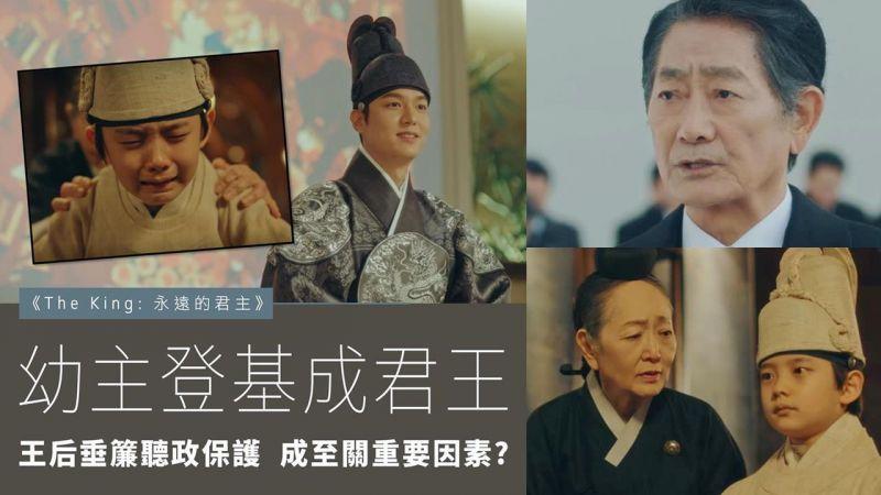 韩剧《The King:永远的君主》 幼主登基其王位得以稳固?