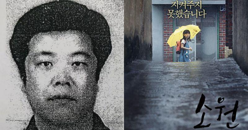 《素媛》原型案凶犯赵斗淳长相首次公开! 现行法律恐无法继续保护受害人