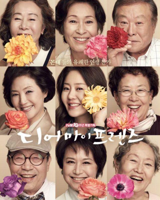 想看點不一樣類型的韓劇?真心推薦tvN《Dear My Friends》!