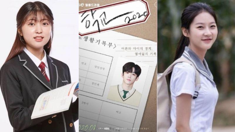 這部電視劇真的很波折!原本預計在8月播出的《學校2020》 KBS最終決定不編制!