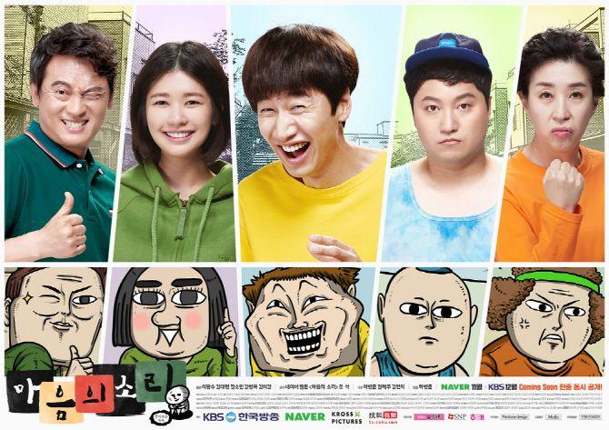 李光洙、郑素敏主演网路剧《心里的声音》广受好评 开播10小时点击破百万