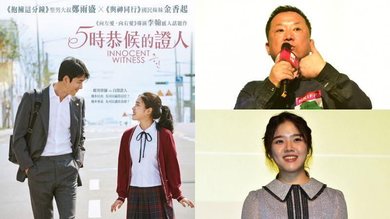 《5时恭候的证人》导演李翰&金香起来港宣传见粉丝 导演大赞金香起:又美又有实力!