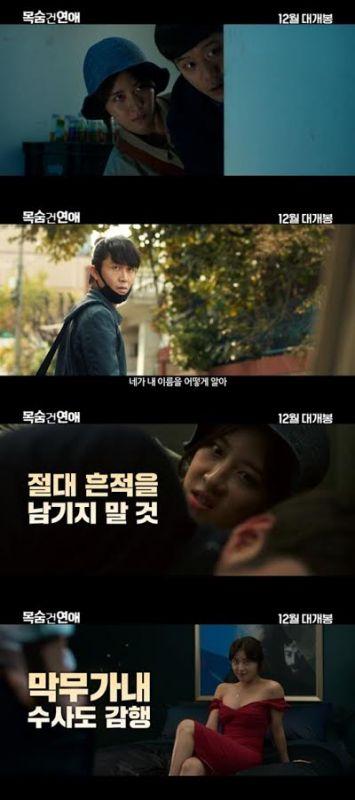 河智苑&陳柏霖喜劇片《致命戀愛》正式預告片首次公開